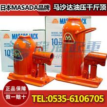 马沙达油压千斤顶MS-2,日本原装进口,龙海起重正品销售