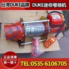 500kg迷你卷扬机,DUKE卷扬机型号规格,原装正品