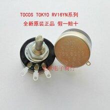 RV16YN15SB1021K单圈电位器TOCOS进口可调电阻器