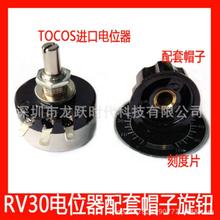 TOCOS进口单圈微调精密电位器/RV24YN20S+C02数字刻度旋钮帽