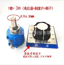 电机变频器用3590S多圈可调电阻电位器配套帽子旋钮调节伐