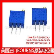 进口电位器3296W微调电位器/3296W-1-102LF音响用多圈电位器精密微调