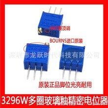 批发进口精密多圈3296W系列可调电位器