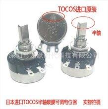日本TOCOS进口单圈可调电位器RV24YN20FB-10210K