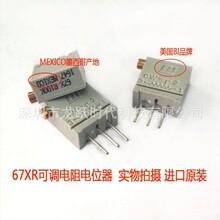 批发BI美国进口微调100K电位器精密旋转电位器多圈可调电位计67WR100KLF现货