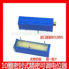 进口BOURNS3006P-1-102LF103LF104LF/1K10K100K精密电阻电位器