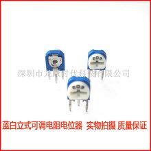 RM065立式精密微调电位器103/203/503蓝白可调电阻/10K/20K/50K