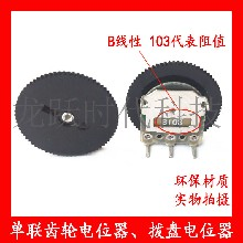 高品质齿轮拨盘转盘电位器音量开关B-102/202/502/双联5脚162MM