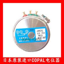 原装日本科宝COPAL电位器/J40S-1K/2K高精密线扰导电塑料传感器