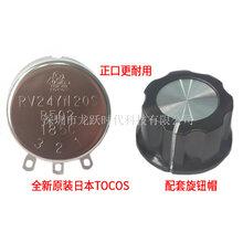 原装进口调速电位器碳膜变频器专用电位计电机调速器变速器配旋钮