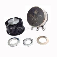 TOKYO进口原装电阻电位器RA25YN20SB502配套电位器旋钮帽子调节