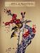 赫哲族鱼皮画喜鹊冬梅精致浮雕类批发鱼皮画