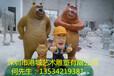 厂家现货销售玻璃钢熊出没雕塑工艺品