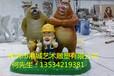 深圳大型现货出售玻璃钢熊出没雕塑厂家