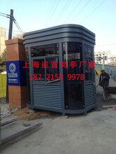 上海值门卫班室保安岗亭