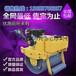 深受大家喜爱的浩鸿手扶单轮震动碾小型压路机沟槽压实机