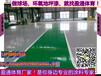 西乌珠穆沁旗全水性无味耐磨防尘环氧树脂漆施工公司环保细心施工,选盈通!