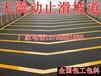 沧县暴砂防滑地面厂家价格,环保、耐磨、专业施工!