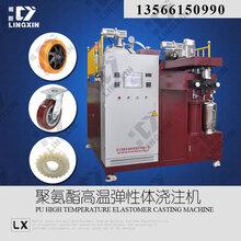 温州浙江领新聚氨酯CPU弹性体工业胶轮浇注机图片