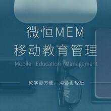 成都教育软件供应微恒MEM移动教学管理平台教务管理系统