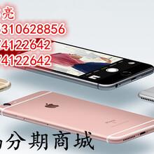 重庆苹果7plus分期首付是多少钱可以办理吗图片
