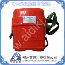 ZH30(B)型隔绝式化学氧自救器