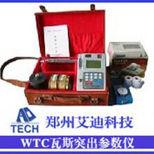GWRVK-2瓦斯解析仪及取样装备