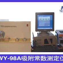 WY-98A高压容量吸附装置