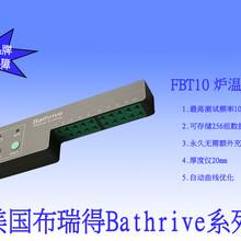 布瑞得Bathrive系列炉温测试仪,FBT10型号