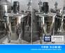 不锈钢真空乳化罐高剪切拌料乳化桶高速配料桶均质桶高剪切罐