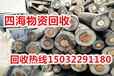 灵寿电缆回收公司,灵寿废旧电缆回收价格
