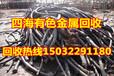 高邑电缆回收公司,高邑废旧电缆回收价格