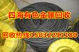 天津电线电缆回收今日报价