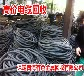 阿拉善盟电缆回收