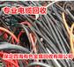 河北石家庄电缆回收价格