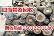 平山电缆回收市场价格