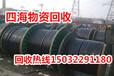 溧水电缆回收市场价格