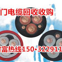 西安电缆回收(西安电缆回收行情报价)