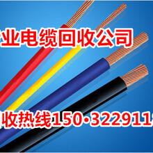 阜南電纜回收價格漲15%圖片