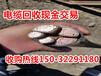 二手电缆回收-北京二手电缆回收-价值连城