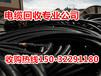 崇义铝芯电缆回收