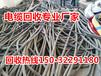 彭泽电缆线回收
