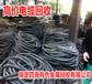 阿克陶二手電纜回收