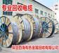 伊川电缆回收