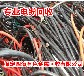 武陟矿用电缆回收