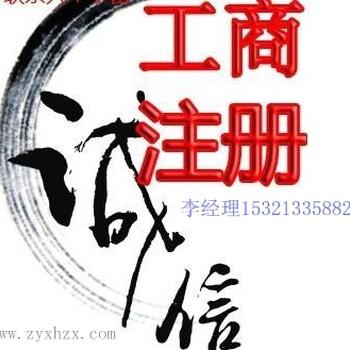 代办北京公司吊销转注销、、公司注册、食品流通许可证