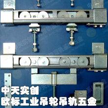 重型移門滑輪滑軌吊軌滑道吊輪工業移門配件廠家直銷圖片
