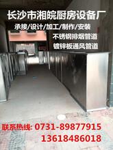 承接酒店厨房通风排烟管道设计制作安装
