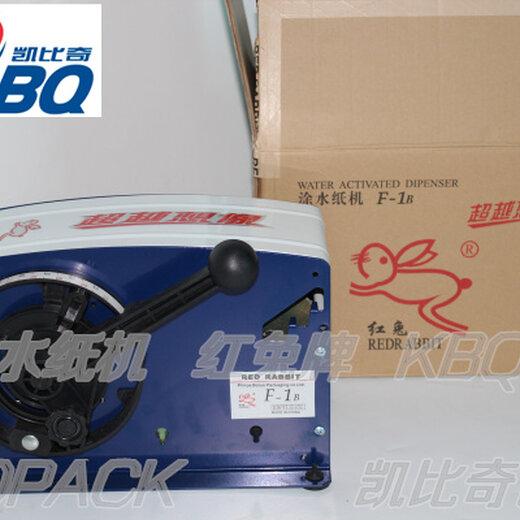 國內外性價比非常高的(濕水紙機)臺灣紅兔牌F1濕水紙機器