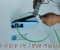 东莞,手动式热熔PET打包机,SD-R16
